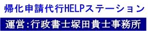【帰化申請の代行専門】名古屋の帰化申請を行政書士が代行