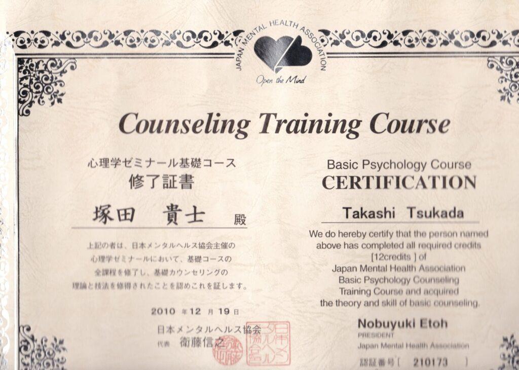 日本メンタルヘルス協会修了書